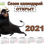 Сезон календарей